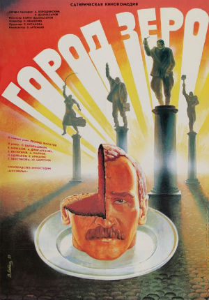 Город Зеро (1988)